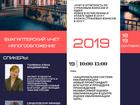 Свежее фотографию  Cеминар «Бухгалтерский учет, Налогообложение 2019» 69895268 в Санкт-Петербурге