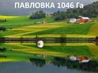 Уникальное foto  Земля 100 км, от г, Уфы в районе п, Павловка (Нуримановский район) 1046 Га 76031514 в Уфе