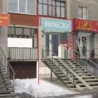 Помещение на красной линии по адресу : г, Уфа (дёма), ул, Ухтомского 17