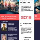 Cеминар «Бухгалтерский учет, Налогообложение 2019»