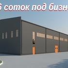 Земля в г, Уфа, ул, Энергетиков, 36 соток в собственности под бизнес