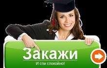 Заказать диплом в Уфе