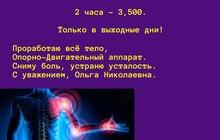 Лечебный массаж и Остеопатия при заболеваниях позвоночника