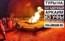 Тур в Аркаим из Уфы 01, 06-03, 06, 2018