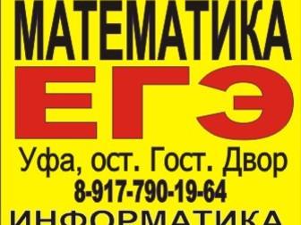 Свежее фотографию  Репетитор по математике и информатике, 5-11, ОГЭ, ЕГЭ 2017 37046576 в Уфе