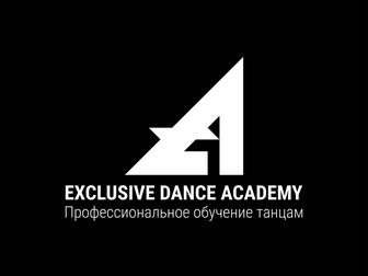 Свежее фотографию Спортивные школы и секции Танцевальная академия Exclusive Dance 45605429 в Уфе
