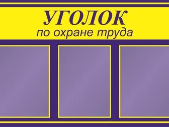 Скачать бесплатно фото Разное Уголок по охране труда изготовление 62154160 в Уфе