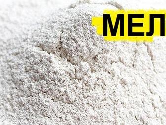 Просмотреть фотографию Корм для животных Мел кормовой для животноводства 66383850 в Уфе