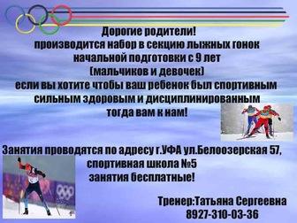 Увидеть фотографию  Объявляется набор детей в секцию лыжных гонок с 8 лет, запись по тел, 68020380 в Уфе