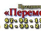 Увидеть фото Организация праздников Праздничное Агентство Перемена 32718717 в Улан-Удэ