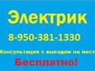 Скачать foto Электрика (услуги) Электрик Услуги электрика Улан-Удэ 32996400 в Улан-Удэ