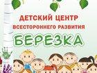 Свежее изображение  Детский Центр Березка 33858491 в Улан-Удэ