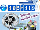 Уникальное foto Разные услуги Оцифровка видеокассет Улан-Удэ,перезапись видеокассет на диск улан-удэ 37574271 в Улан-Удэ