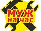 Скачать бесплатно foto Другие строительные услуги Бытовой ремонт (Муж на час) в Улан-Удэ 50279003 в Улан-Удэ