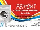 Смотреть foto Ремонт бытовой техники Ремонт стиральных, посудомоечных машин и водонагревателей, 52203283 в Улан-Удэ