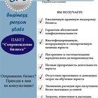 Юридические услуги в Улан-Удэ: Регистрация/ликвидация ООО, ИП, Составление любых
