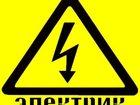 Уникальное изображение Электрика (услуги) Услуги Электрика в Ульяновске 32731349 в Ульяновске