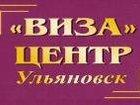 Фото в Отдых, путешествия, туризм Разное Полная подборка документации для личной подачи в Ульяновске 250