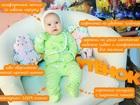 Смотреть изображение  Отличный ясельный комплект из пяти предметов 34704097 в Ульяновске