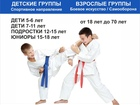 Новое фото  Набор в группы киокусинкай каратэ 70490023 в Ульяновске
