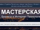Просмотреть изображение  Мастер Класс Своё дело и Интернет 33175866 в Уссурийске