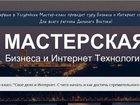 Уникальное фотографию  Мастер-класс Своё дело и интернет 33182000 в Уссурийске