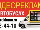 Фото в Услуги компаний и частных лиц Рекламные и PR-услуги Видеореклама в транспорте это:  - реклама в Усть-Илимске 0