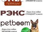 Фото в Домашние животные Зоомагазины Предлагаем линейку кормов из Белоруссии , в Ужуре 1000