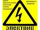 Увидеть изображение Электрика (услуги) Услуги Электрика! 33763386 в Великом Новгороде