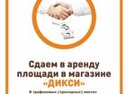 Свежее foto  Новогодняя акция! Льготная аренда площадей под бизнес! 34281939 в Великом Новгороде