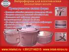 Увидеть изображение Строительные материалы Формы для производства бетонных колец 52920603 в Верхнем Уфалее