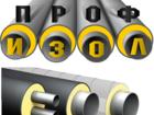 Увидеть foto Разное Продажа трубы в ППУ и ППМ изоляции! Фасонные изделия! Доставка по РФ!Звоните! 34744056 в Видном