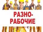 Свежее foto  Подсобные Разнорабочие Грузчики 39795210 в Видном