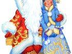 Свежее foto  Дед Мороз и Снегурочка 34115803 в Вязьме