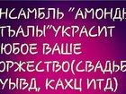 Скачать бесплатно фото  АМОНДЫ СТЪАЛЫ 32518412 в Владикавказе