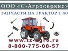 Скачать бесплатно фотографию  Запчасти на трактор Т 40 33518190 в Владикавказе