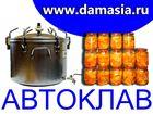 Фотография в   Автоклав газовый для домашнего консервирования в Владикавказе 18900
