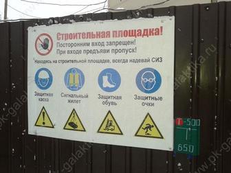 Свежее foto  Знаки безопасности от производителя, ГОСТ, 34784782 в Владикавказе