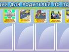 Скачать foto  Информационные стенды 33463965 в Владимире
