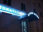 Уникальное фотографию Рекламные и PR-услуги Баннеры, световые короба, наружная реклама 34592272 в Александрове