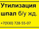 Скачать бесплатно фотографию Строительные материалы Утилизация деревянных шпал б/у 3класс опасности 35420309 в Владимире