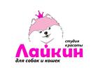 Скачать фотографию Услуги для животных Салон красоты для собак и кошек Лайкин 37517373 в Владимире