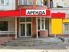 Увидеть изображение Аренда нежилых помещений Помещение свободного назначения 38367611 в Владимире
