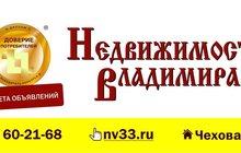 Газета объявлений Недвижимость Владимира - Издание, которое продает