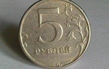 Монеты номиналом 5 рублей 1998г С-Пб, 2 шт