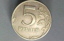 Монета номиналом 5 рублей 2008 года выпуска, Московский монетный двор