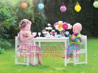Скачать foto  Организация детского праздника 32461063 в Владимире
