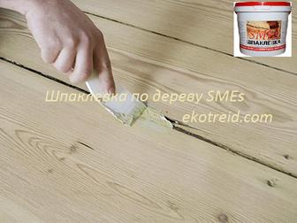 Скачать бесплатно foto Ремонт, отделка Шпаклевка для деревянных поверхностей SMEs 69177574 в Владимире
