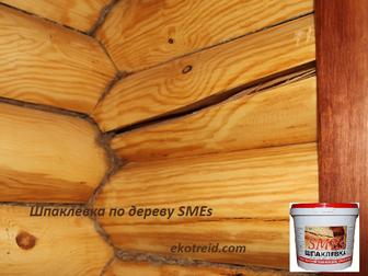 Смотреть фотографию Ремонт, отделка Шпаклевка для деревянных поверхностей SMEs 69177574 в Владимире