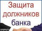Изображение в Услуги компаний и частных лиц Юридические услуги Оказываем юридическую помощь Заёмщикам по в Владивостоке 900